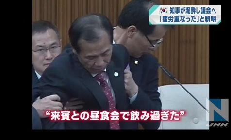 バ韓国の知事が泥酔状態で議会に出席