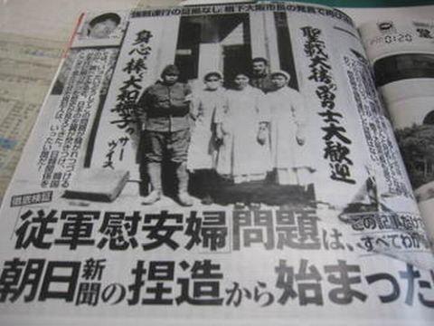 売国朝日新聞に天罰あれ
