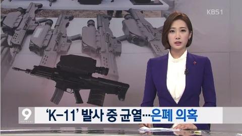 バ韓国産の武器は欠陥品しかありませんwwww