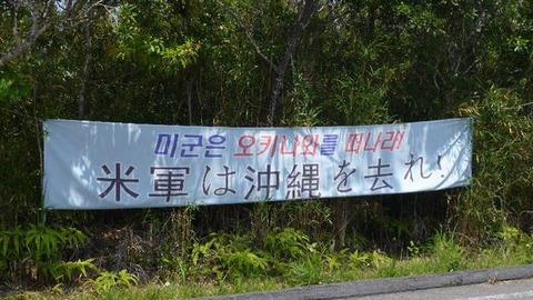 沖縄の米軍基地に反対する屑チョン