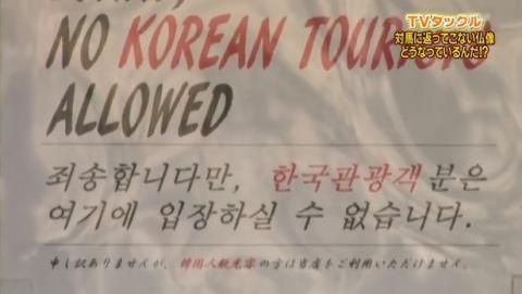 バ韓国塵お断りの店が急増中の対馬