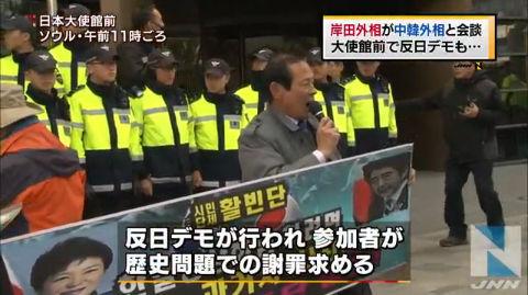 日本大使館前で喚く屑チョンども
