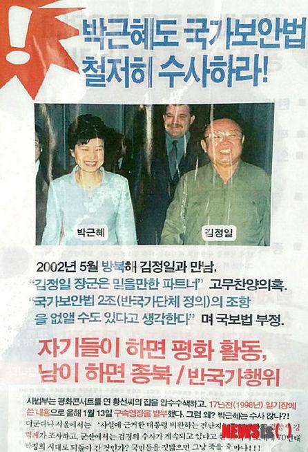 バ韓国で撒かれたパククネ婆批判のビラ