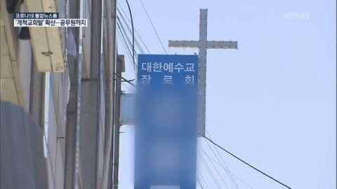 バ韓国仁川市の教会でまた新型コロナ集団感染