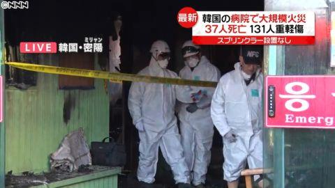 死者が増え続けているバ韓国の病院火災