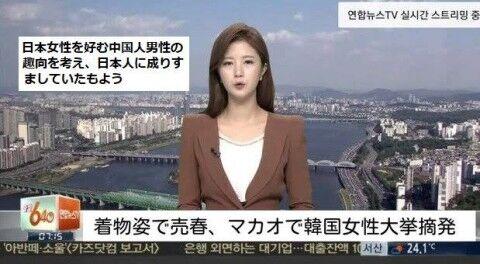 バ韓国の売春手口は悪質すぎる。死刑相当
