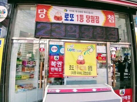 不景気のせいでバ韓国の宝くじが売り上げ伸ばす