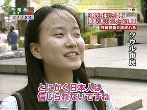 好きなだけ反日してください。憎い日本に来ないでください