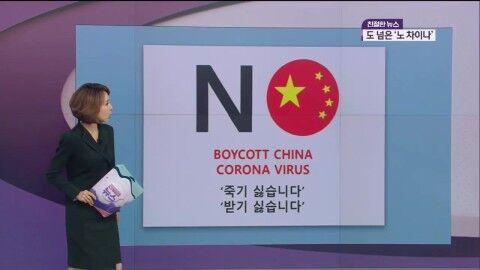 NOチャイナが巻き起こったバ韓国