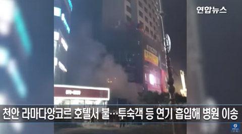バ韓国の21階建てホテルで火災発生