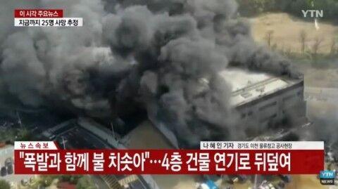 バ韓国ソウルで大規模火災発生!