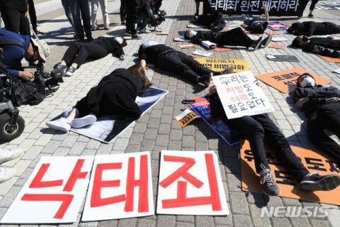 堕胎罪に反対するバ韓国塵ども
