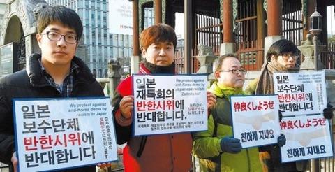 日本の嫌韓活動に反対するデモ