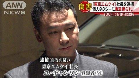 日本でも屑バ韓国塵のタクシー運転手に要注意