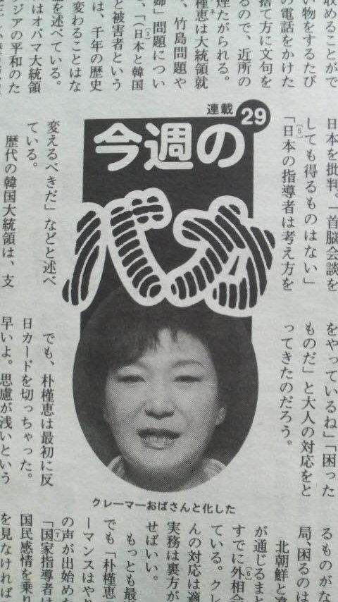 バ韓国最後の大統領、パククネ婆