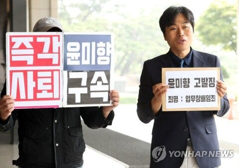 バ韓国・尹美香(ユン・ミヒャン)が告発される