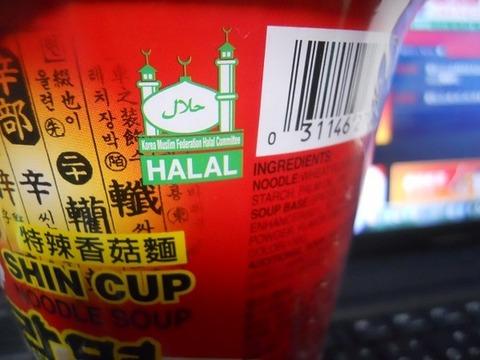 バ韓国が「ハラール認証」詐欺を開始