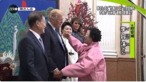 トランプ大統領にハグを強要するバ韓国の李容洙
