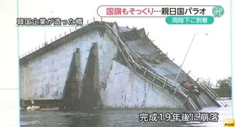 バ韓国製の橋は紙よりモロい