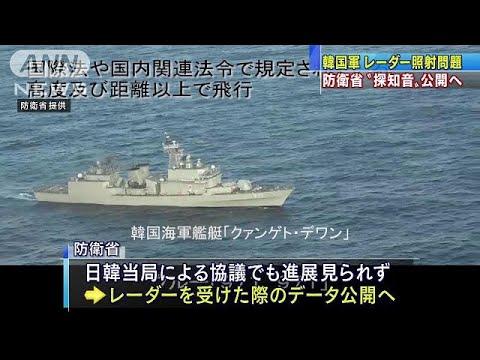 レーダー照射問題で日韓軍事協定が終了か!?