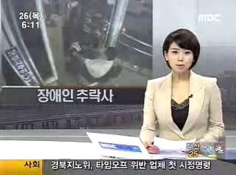 バ韓国塵の転落といったらコレ!