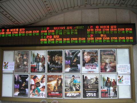 屑チョン大量焼死間違い無しのバ韓国の映画館