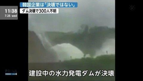 バ韓国企業がダム決壊の原因を政府に押し付ける