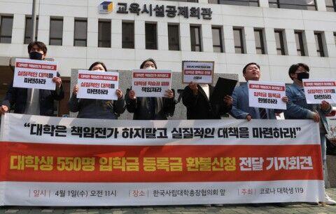 入学金と授業料の返金を求めるバ韓国の学生ども