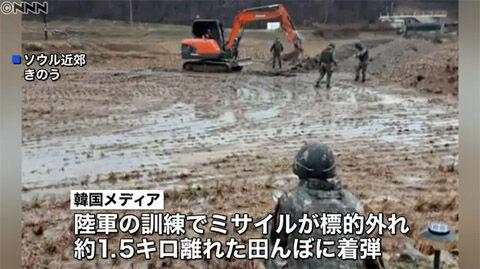 バ韓国製ミサイルは民間人を殺すのが得意技