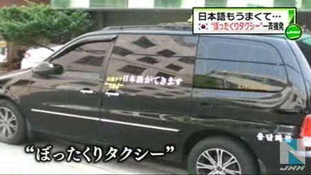 バ韓国のタクシーはぼったくりが前提