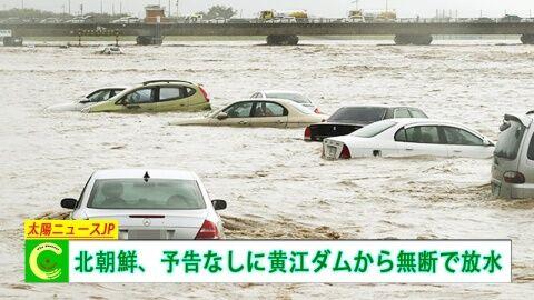 バ韓国が北チョンのダム放流に理解を示すwww