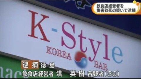 経営者のバ韓国塵が従業員を撲殺