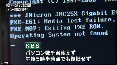 政府も違法OSを使用しているバ韓国