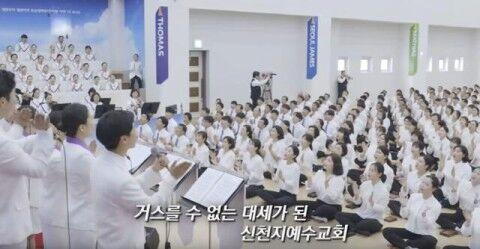 ウイルス拡散テロを実行したバ韓国の新天地教会