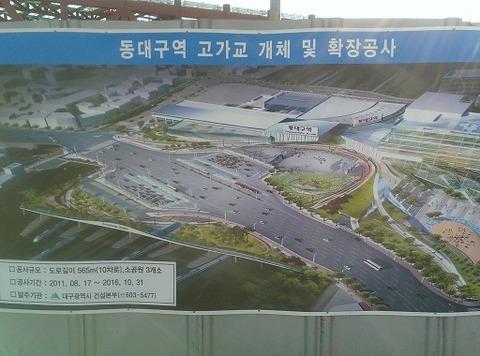 東大邱駅の完成予想図