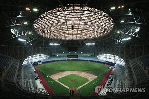 バ韓国初のドーム球場