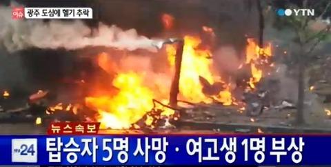 消防ヘリの墜落で乗員全員死亡