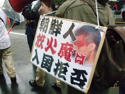 日本の治安のため屑チョンを入国拒否すべし!