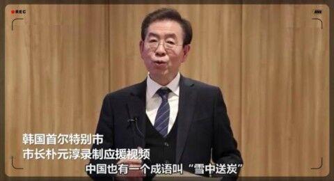 中国応援メッセージを出したバ韓国ソウルのパク市長