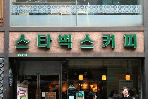 バ韓国・スターバックスのケーキは洗浄剤の味がします