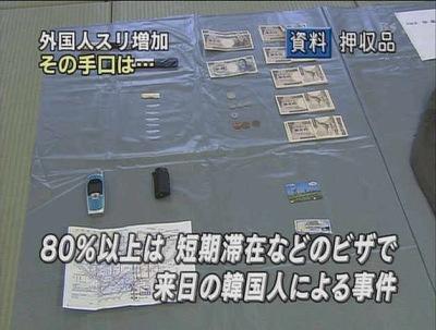 日本にくる糞チョンは全員犯罪者!