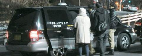 「日本語ができます」アピールの違法タクシー