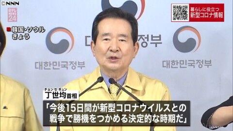 日韓通貨スワップを切望しているバ韓国のチョン首相
