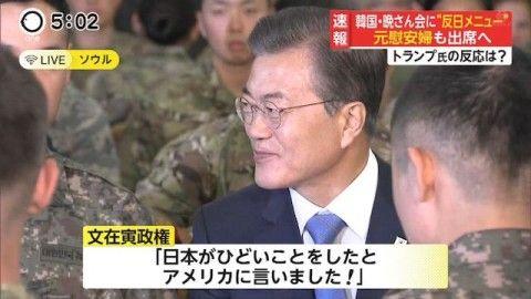 史上最低の大統領、バ韓国の文大統領