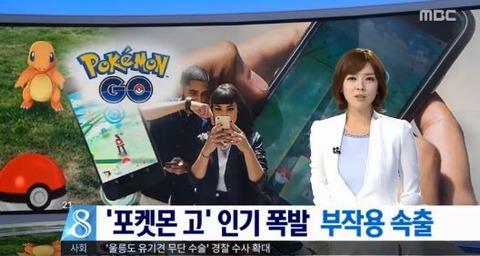 ポケモンGOの起源を主張するバ韓国塵どもwwww