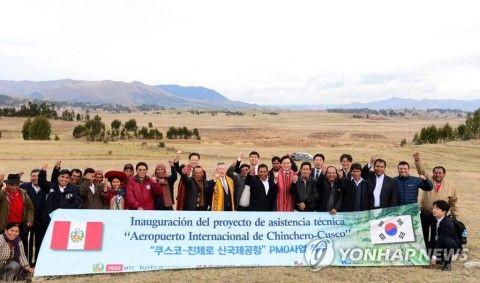 ペルー政府がバ韓国空港公社と空港建設