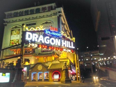 バ韓国ソウルのドラゴンヒル・スパで火災発生