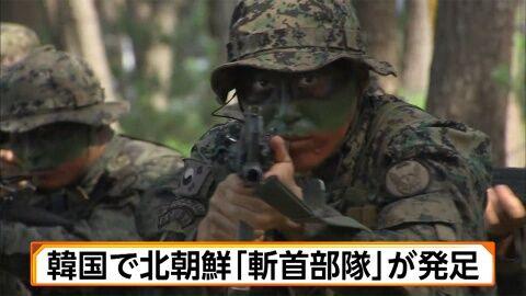 バ韓国の首ちょんぱ部隊