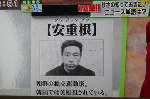 犯罪者を英雄視するのがキチガイバ韓国塵