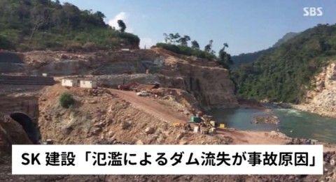 バ韓国企業の手抜き工事でラオスのダムが決壊